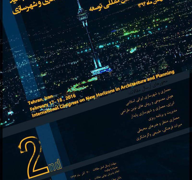 HIAP02 posterدومین کنگره بین المللی افق های جدید در معماری و شهرسازی با رویکرد توسعه و فناوری